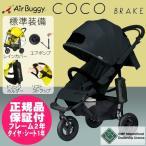 ベビーカー AirBuggy エアバギー COCOBRAKE ココ ブレーキ BLACK&BLACK ブラックブラック