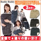 ケープ BuddyBuddy バディバディ ダウン4WAYケープ Z6049 ベージュ ブラック ネイビー