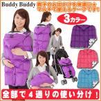 ケープ BuddyBuddy バディバディ ダウン4WAYケープ Z7040 パープル ピンク ブルー