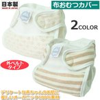 布おむつ 布おむつカバー オーガニックコットン素材 外ベルトタイプ新生児 約3ヶ月 シンクビー