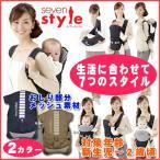 抱っこひも mon bebe モンベベ seven style セブンスタイル ネイビー ベージュ L2050 子守帯
