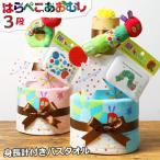 おむつケーキ オムツケーキ 出産祝い 出産祝 はらぺこあおむし 3段 バスタオル おむつケーキ