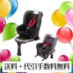 TAKATAタカタ takata04-ifix leather Selection アイフィックスレザーセレクション(グレー)【ISOFIX装備車両限定】