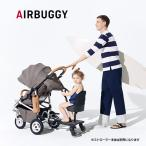 【エアバギー・GMP正規販売店】AirBuggy エアバギー 2WAY BOARD 2WAYボード(ツーウェイボード)【対応モデル:COCO BRAKE・COCO PREMIER・COCO STANDARD】