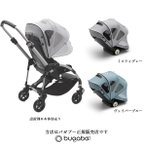 【bugaboo(バガブー)正規販売店】 bugaboo bee3 ・bee5 breezy sun canopy ビー3・ビー5 ブリージーサンキャノピー