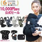 ショッピングエルゴ エルゴベビー OMNI オムニ 360 最新型 新生児から使える【選べる特典+ポイント5倍】