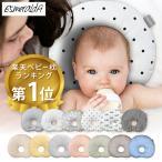 赤ちゃん 枕 頭の形 エスメラルダ 丸ごと洗える インサート式 ドーナツまくら 日本製 まくら 枕 ベビーピロー