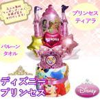 プリンセスキャッスル おむつケーキ ディズニー  出産祝い 女の子 送料無料 名入れ無料  オムツケーキ