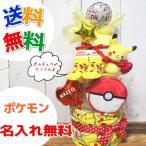 ポケモン ピカチュウ 3段 おむつケーキ 出産祝い 男の子 女の子 送料無料 オムツケーキ ポケットモンスター