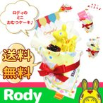 ロディ おむつケーキ ミニサイズ 男の子 女の子  出産祝い オムツケーキ Rody