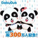 【300万人突破記念!】お座りぬいぐるみ キキ&ミュウミュウセット ベビーバス BabyBus