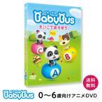 ベビーバス BabyBus DVD vol.2 えいごであそぼう!