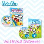 ベビーバス BabyBus vol.1&vol.2 DVDセット