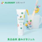 赤ちゃん 歯みがき / アロベビー 歯みがきジェル(ALOBABY)オレンジ味 赤ちゃん用 歯磨き粉 子供/虫歯予防/国産/オーガニック (公式)送料無料