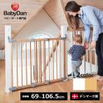 ベビーダン  ベビーゲート フレックスフィット 階段 階段上 階段用に最適。 木製 バリアフリーでつまずき防止。デンマーク製。