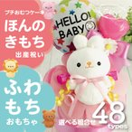 おむつケーキ オムツケーキ 出産祝い 出産祝 男の子 女の子 プチおむつケーキ セミオーダー 48パターン