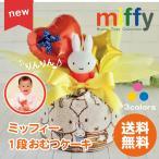 おむつケーキ オムツケーキ 出産祝い 出産祝  ミッフィー miffy 1段 おむつケーキ 男の子 女の子 バルーンギフト