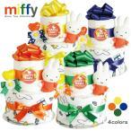 おむつケーキ オムツケーキ 出産祝い ミッフィー miffy 2段 おむつケーキ 男の子 女の子