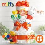 おむつケーキ オムツケーキ 出産祝い ミッフィー miffy 3段 おむつケーキ 男の子 女の子