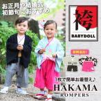 袴ロンパース 初節句 結婚式 お正月 送料無料-ベビー 子供服 男の子 女の子 BABYDOLL-5430B