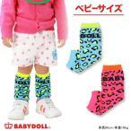 子供服 レッグウォーマー(ヒョウ柄) SALE-雑貨 靴下 レッグウェア ベビー ベビードール BABYDOLL-7375