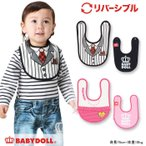 子供服 リバーシブルスタイ よだれかけ (フォーマル)-雑貨 ベビー ベビードール BABYDOLL-7337