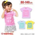 子供服 親子ペア メッセージTシャツ SALE-ベビー キッズ ベビードール BABYDOLL-8085K