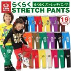 子供服 らくらくストレッチパンツ/ベビドパンツ SALE-ベビー キッズ ベビードール BABYDOLL-8260K(90cm)
