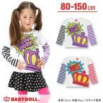 子供服 親子ペア ボーダーレイヤードロンT SALE-ベビー キッズ ベビードール BABYDOLL-8160K(150cmあり)