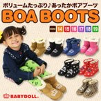 子供服 2016年ボアブーツ フェイクムートンブーツ SALE-靴 ブーツ ベビー キッズ ベビードール BABYDOLL-8118