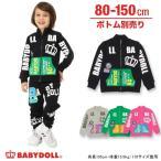 子供服 袖ロゴジップジャケット(ボトム別売) SALE-ベビー キッズ ベビードール BABYDOLL-8516K(150cmあり)