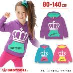 子供服 メッセージ王冠パーカー SALE-ベビー キッズ ベビードール BABYDOLL-8626K