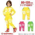子供服 ネオンスウェットロングパンツ(トップス別売) SALE-ベビー キッズ ベビードール BABYDOLL-8736K