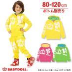 子供服 ネオンジップパーカー(ボトム別売) SALE-ベビー キッズ ベビードール BABYDOLL-8737K