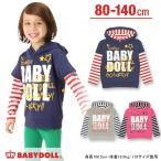 子供服 ボーダーレイヤードパーカー SALE-ベビー キッズ ベビードール BABYDOLL-8739K