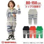 子供服 星ボーダーロングパンツ(トップス別売) SALE-ベビー キッズ ベビードール BABYDOLL-8745K(150cmあり)