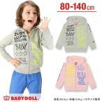 子供服 メッセージジップパーカー SALE-ベビー キッズ ベビードール BABYDOLL-9299K