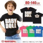 子供服 ヒョウ柄ロゴTシャツ SALE-ベビー キッズ ベビードール BABYDOLL-9333K