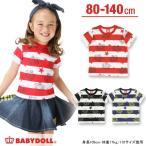 子供服 ボーダーTシャツ SALE-ベビー キッズ ベビードール BABYDOLL-9517K