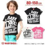 子供服 親子ペア 通販限定_メッセージTシャツ SALE-ベビー キッズ ベビードール BABYDOLL-9623K(150cmあり)
