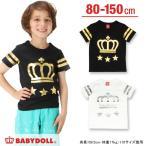 子供服 親子ペア 袖ラインTシャツ SALE-ベビー キッズ ベビードール BABYDOLL-9629K(150cmあり)