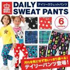 デイリースウェットパンツ SALE-ベビー キッズ 男の子 女の子 子供服 ベビードール BABYDOLL-9933K