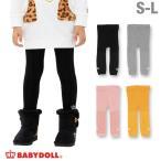 50%OFF SALE ベビードール BABYDOLL 子供服 タイツ ニット レギンス シンプル 1559 雑貨 ベビーサイズ キッズ 女の子