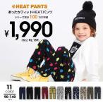 ベビードール BABYDOLL 子供服  HEATパンツ 通販限定カラーあり あったか フィット 4693K キッズ 男の子 女の子