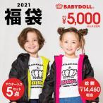 2021年 福袋 ベビードール 【予約商品】BABYDOLL 子供服 ネタバレ 豪華5点セット 4708K キッズ 男の子 女の子