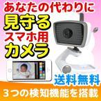 スマホ で 見守り ネットワーク カメラ ベビー ペット 介護  モニター に。外出 先 対応