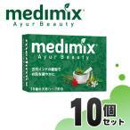 (正規輸入品) medimix メディミックス アロマソープ グリーン 10個 MED-18HB10P