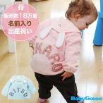 出産祝い 名入れベビー服 ギフト ジャンパー 上着 「家庭画報」掲載。大きくお名前入りしたNamingジャンパー