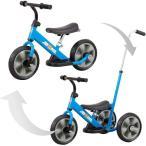 へんしん サンライダー ブルー 三輪車 バランスバイク へんしんバイク
