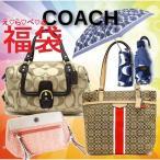 コーチ 福袋 −選べるバッグ+小物 −さらにあたりはおまけ付き